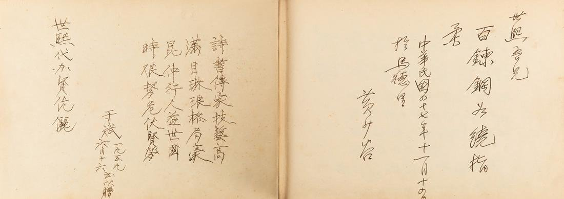 THE PERSONAL AUTOGRAPH BOOK OF AMBASSADOR HU SHI XI, - 4