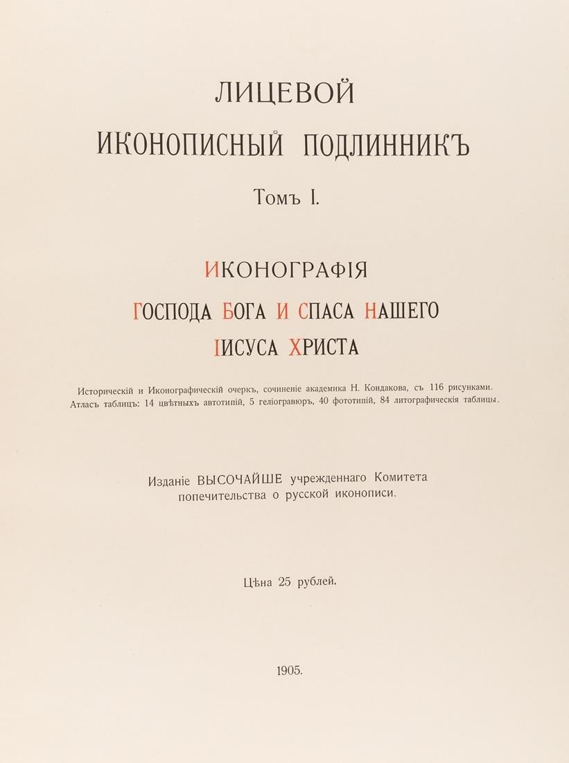 NIKODIM KONDAKOV, LITSEVOY IKONOPISNYI PODLINNIK, 1905 - 2