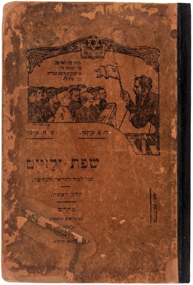 [JUDAICA] YIDDISH ALPHABET BOOK, ODESSA, 1907