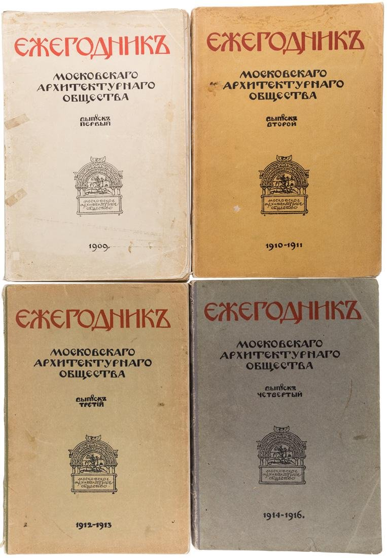 A SET OF FOUR ISSUES OF THE ANNUAL ISSUE OF THE MOSCOW