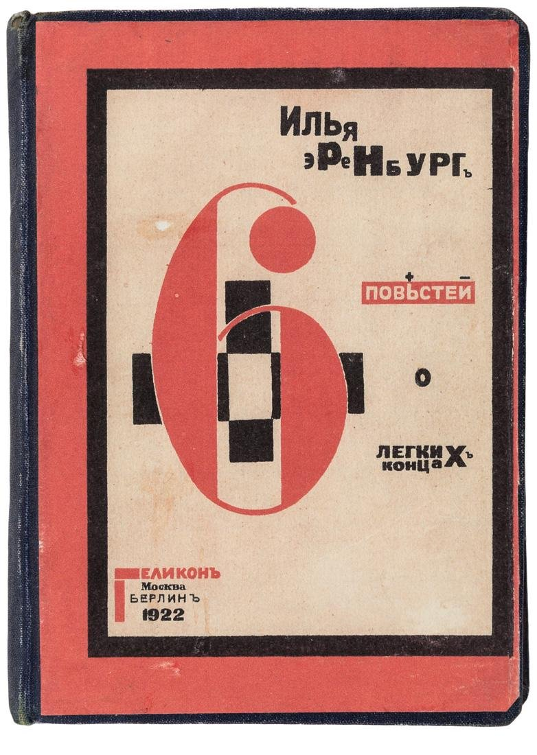 [LISSITZKY] ERENBURG, SIX TALES WITH EASY ENDINGS, 1922