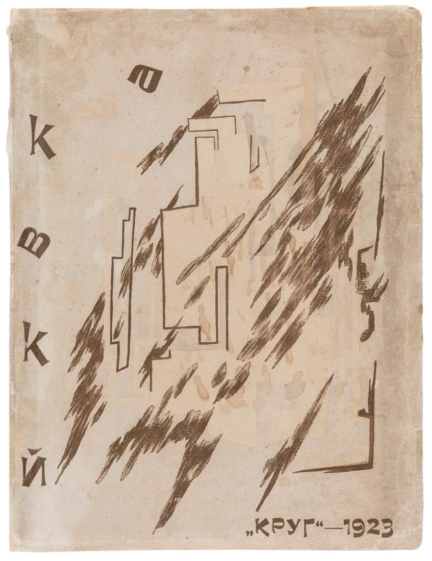 [LARIONOV] MAYAKOVSKY, THE SUN, 1923