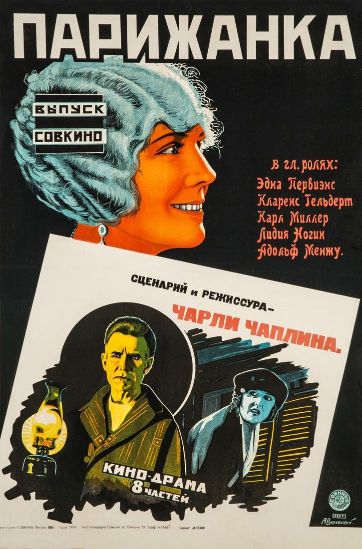 A 1926 SOVIET FILM POSTER FOR PARIZHANKA BY YAKOV
