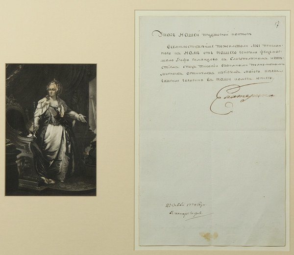7: A SIGNED UKAZ (DECREE) BY EMPRESS CATHERINE THE GREA