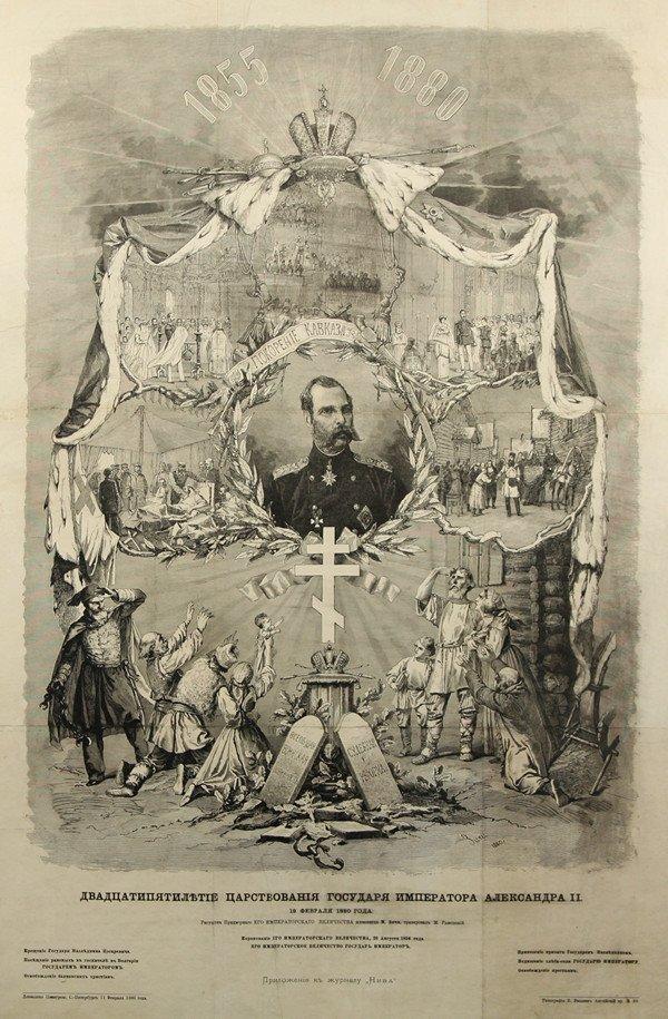 14: M. RASHEVSKY AFTER MIHALY VON ZICHY (RUSSIAN 1829-1