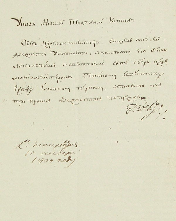 138: A SIGNED UKAZ (DECREE) BY EMPEROR PAUL I, dated 19