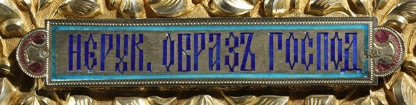 344: ANTIQUE RUSSIAN ENAMEL ICON OF CHRIST - 5