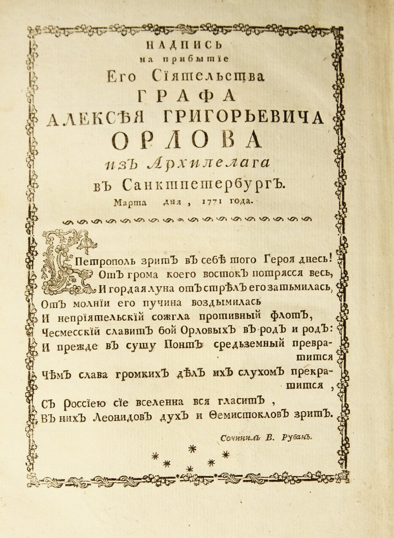2: [XVIII CENTURY RUSSIAN LITERATURE AND HISTORICAL PAM