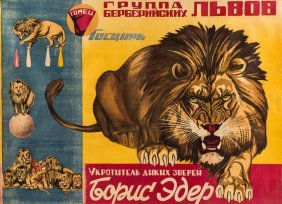 A 1933 Soviet Circus Poster For Gostsirk Of Gruppa