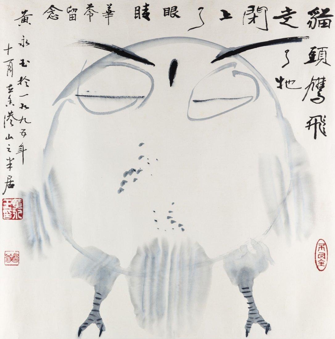 HUANG YONGYU (CHINESE B. 1924)