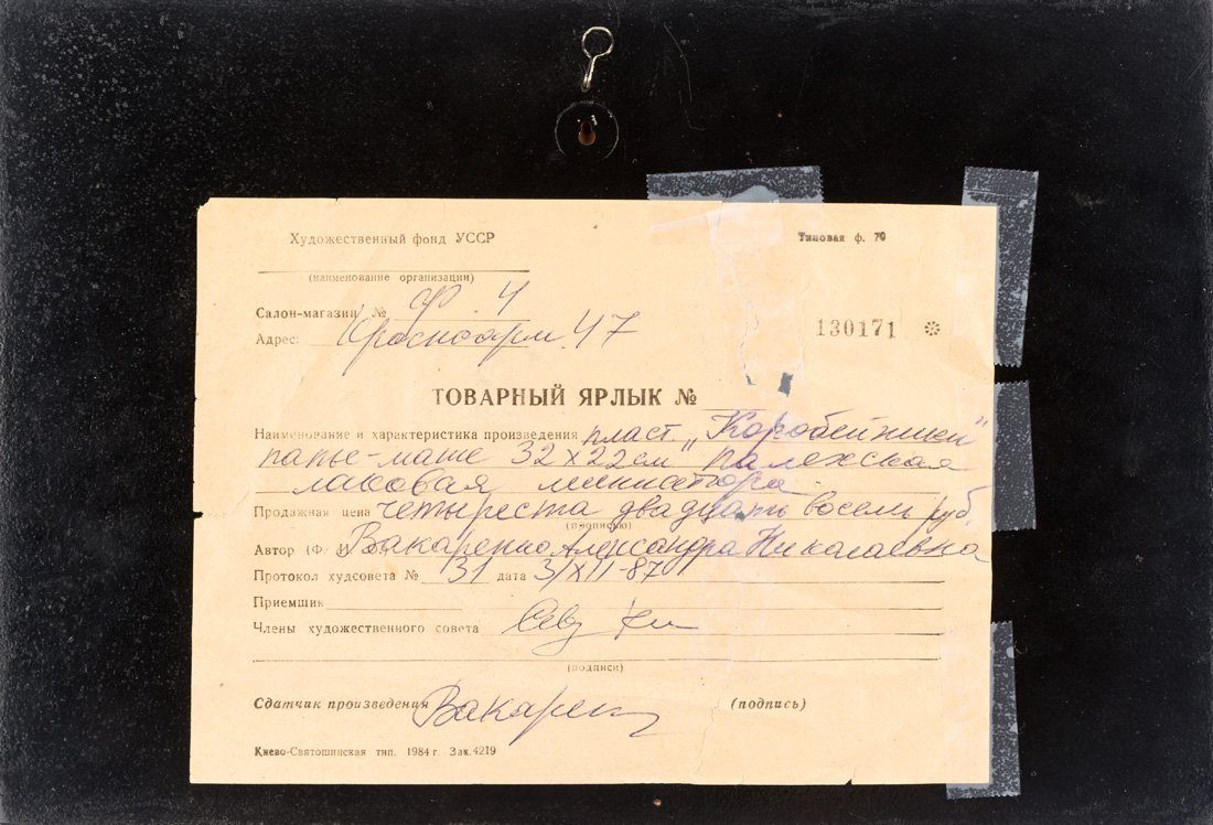 A SOVIET RUSSIAN LACQUERWARE PLAQUE FEATURING PEDDLERS, - 2