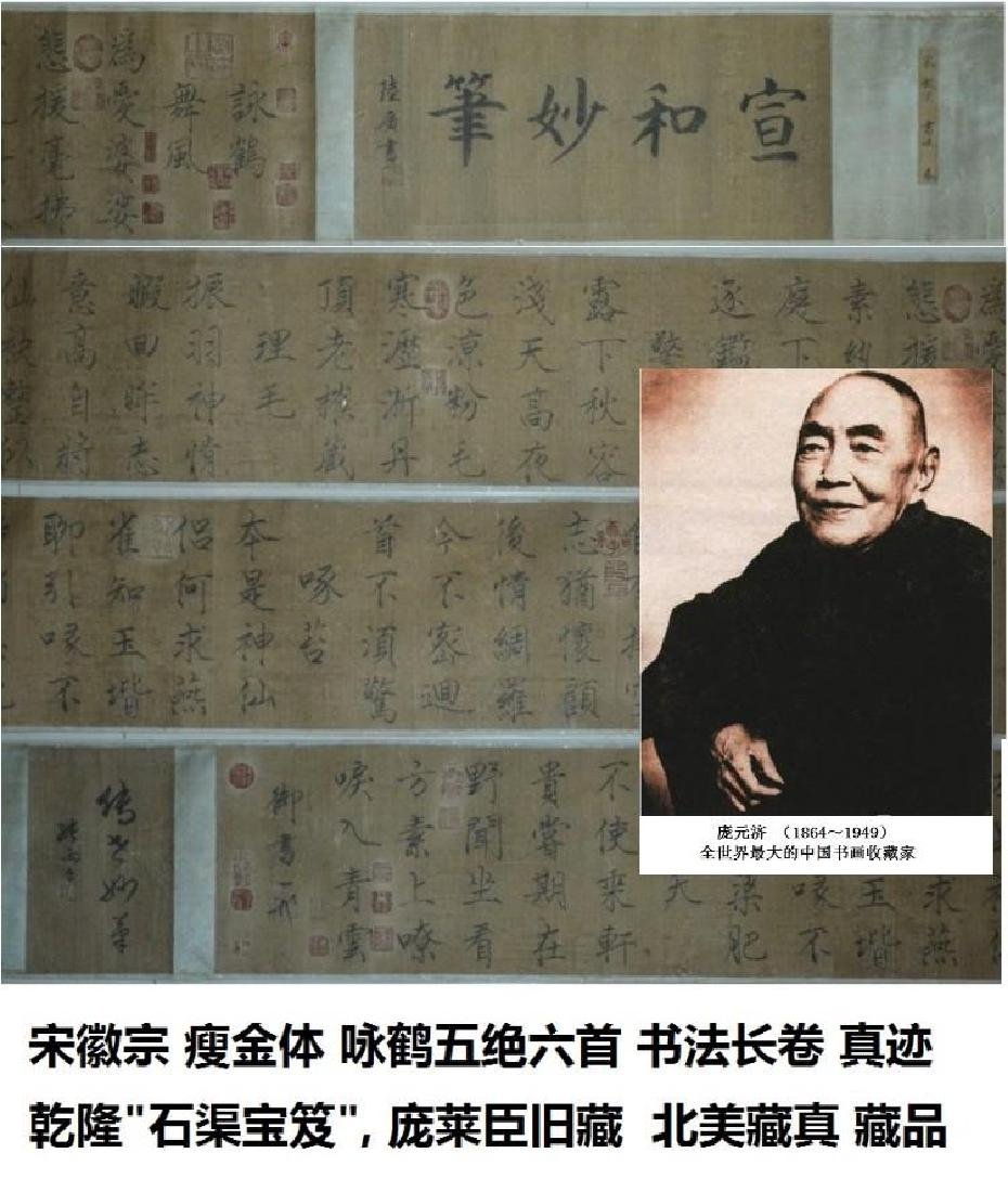 Chinese Calligraphy Song dyn. Emperor Song Huizong