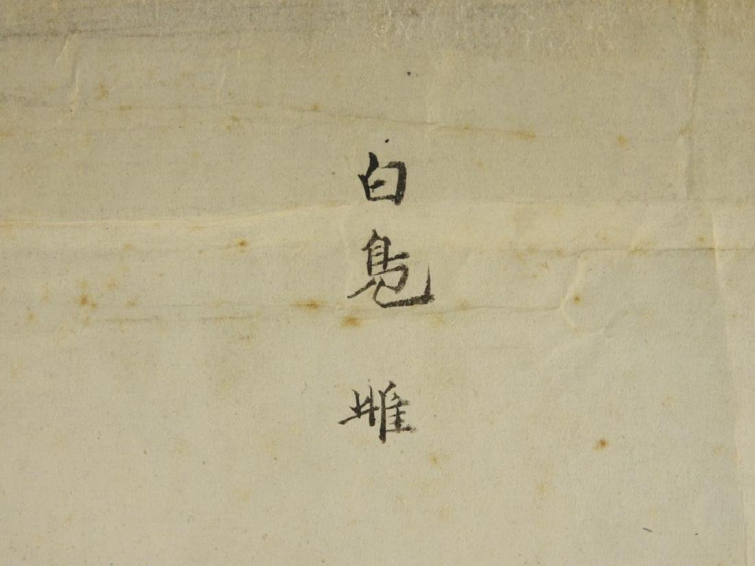 18C Chinese Watercolor Paper Peking Duck Painting - 4