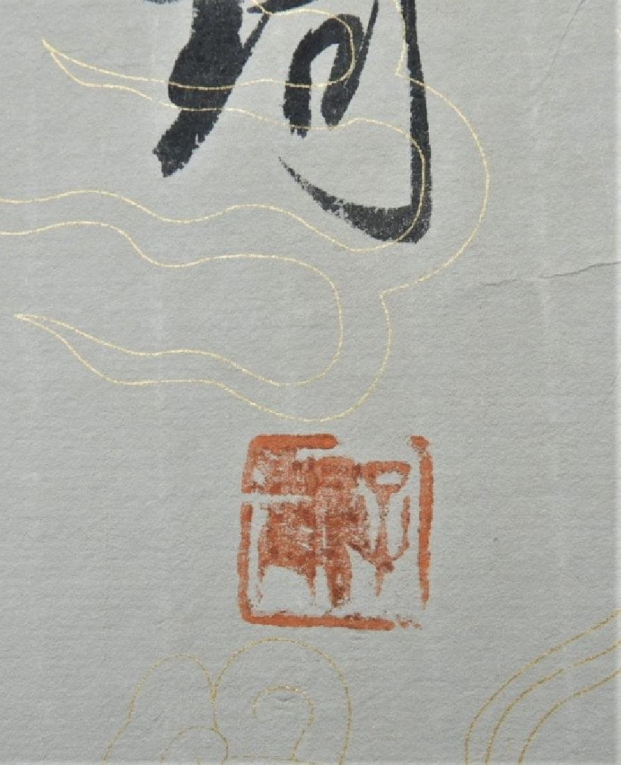 Chinese Gai Qi Qing Dynasty Painting of Scholars - 13