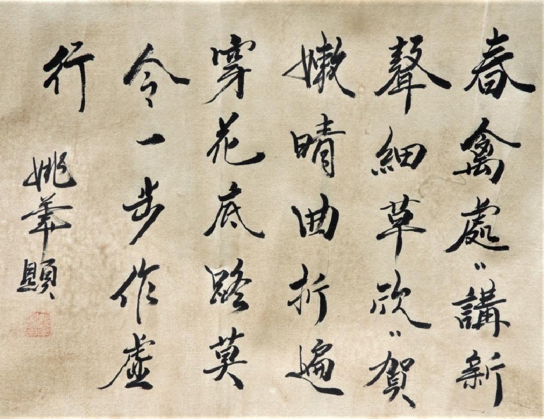 Chinese Zhimian Zhou Ming Dynasty Scroll Painting - 8