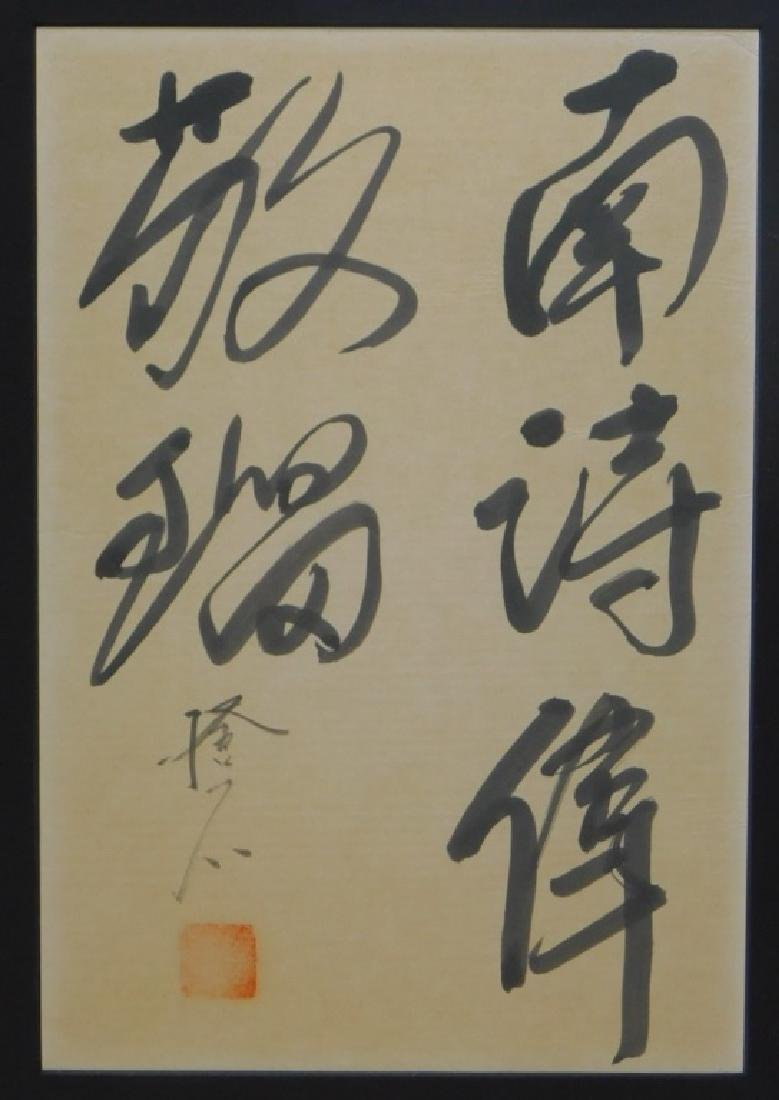 Antique Chinese Calligraphic Ink Paper Painting