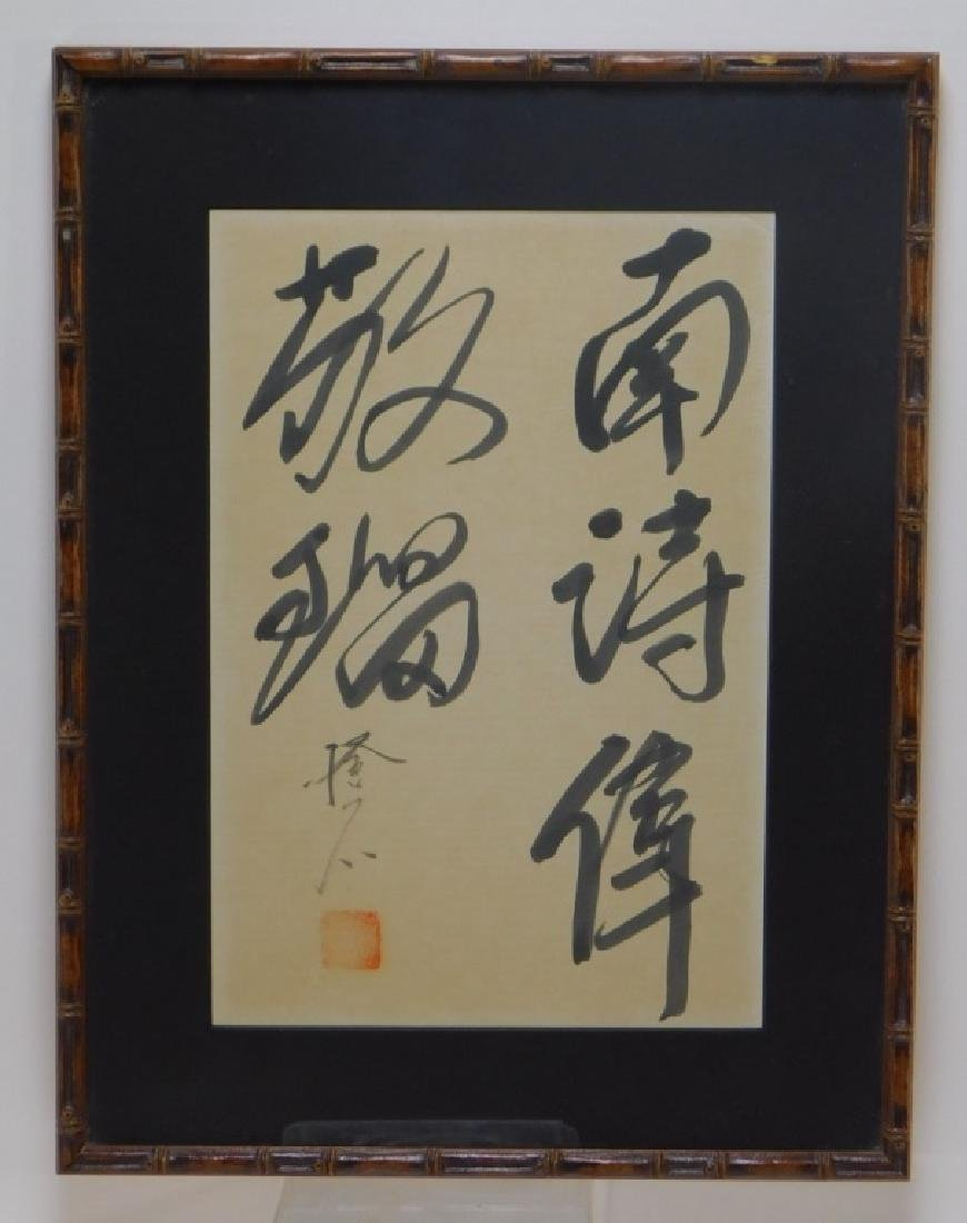 Antique Chinese Calligraphic Ink Paper Painting - 2