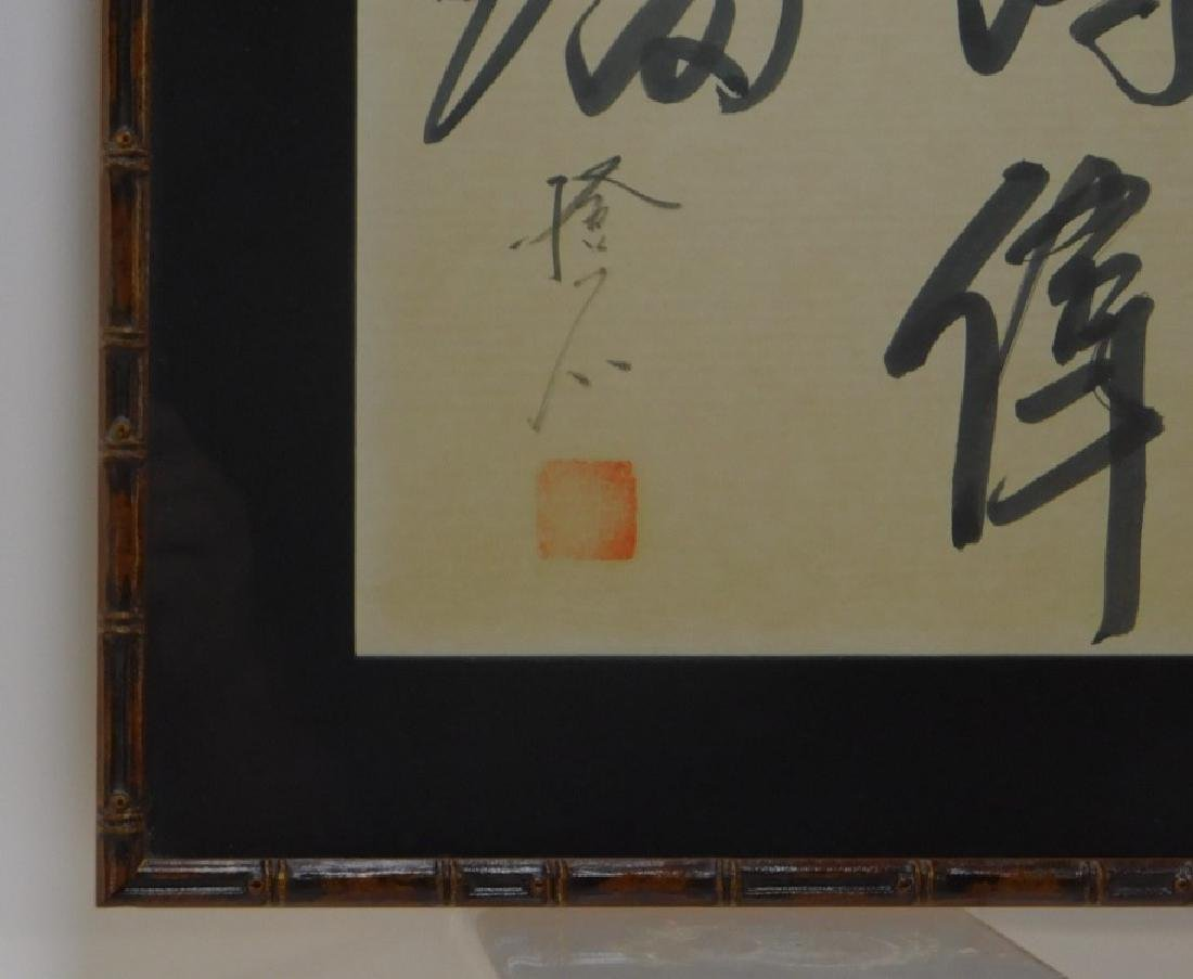 Antique Chinese Calligraphic Ink Paper Painting - 3