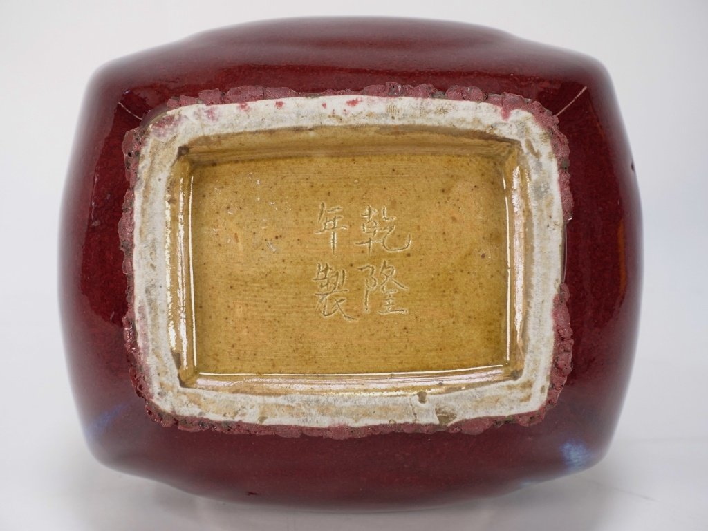 Chinese Qinglong Ox Blood Flambe Hu Porcelain Vase - 6