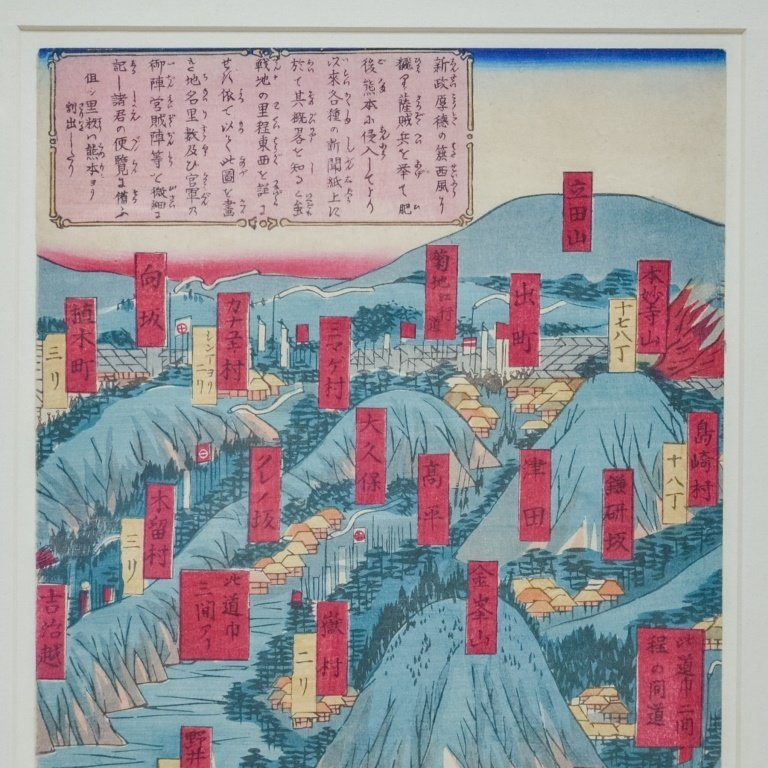 Japanese Utagawa Kunimasa Woodblock Map Tryptych - 3