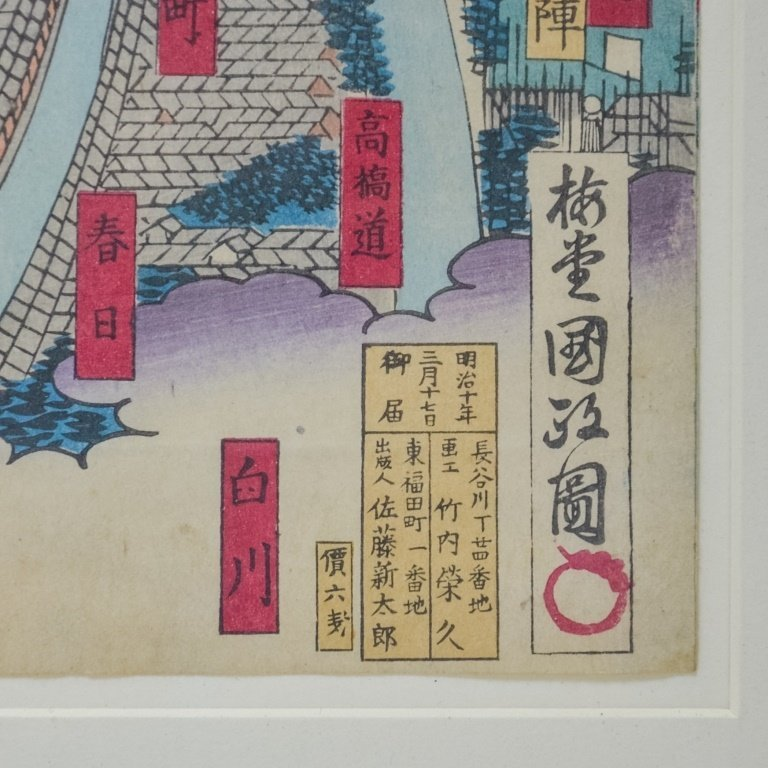 Japanese Utagawa Kunimasa Woodblock Map Tryptych - 4