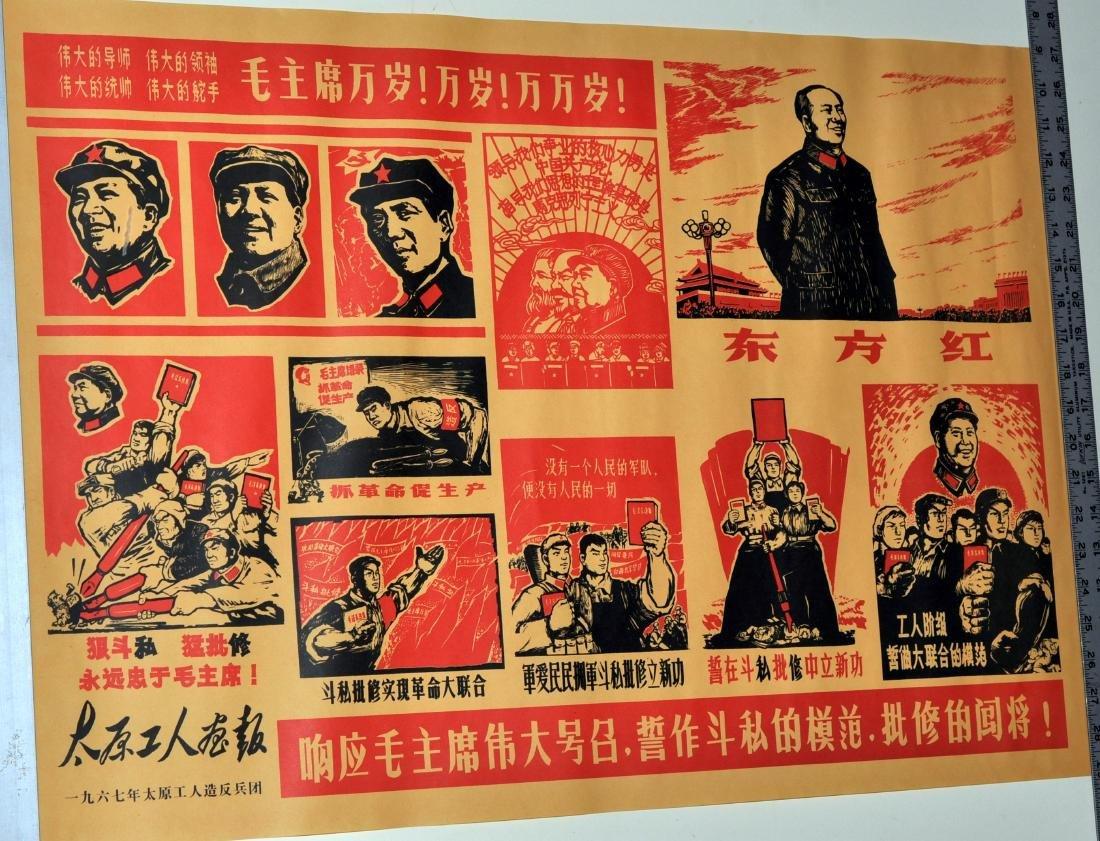 Mao poster vintage paper