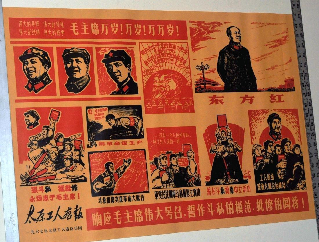 Mao poster vintage paper - 2