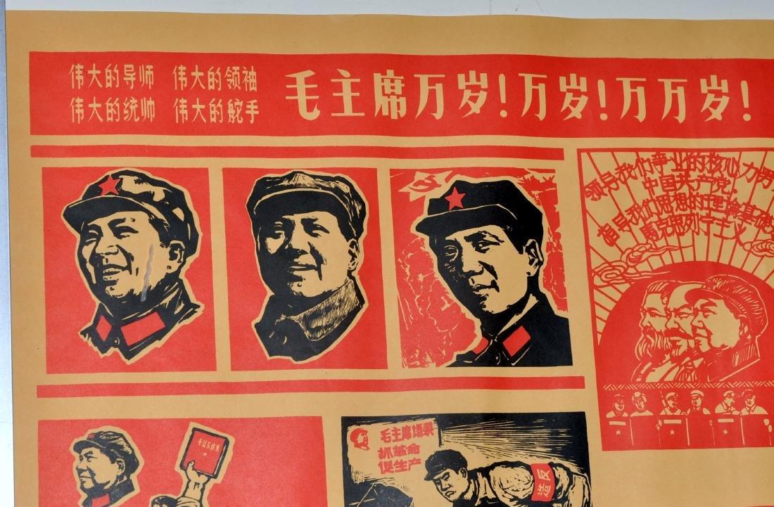 Mao poster vintage paper - 4