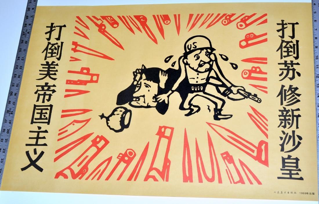 Chinese anti propaganda poster 1969