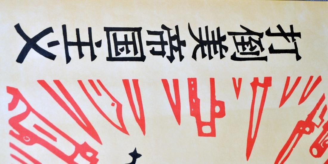 Chinese anti propaganda poster 1969 - 3