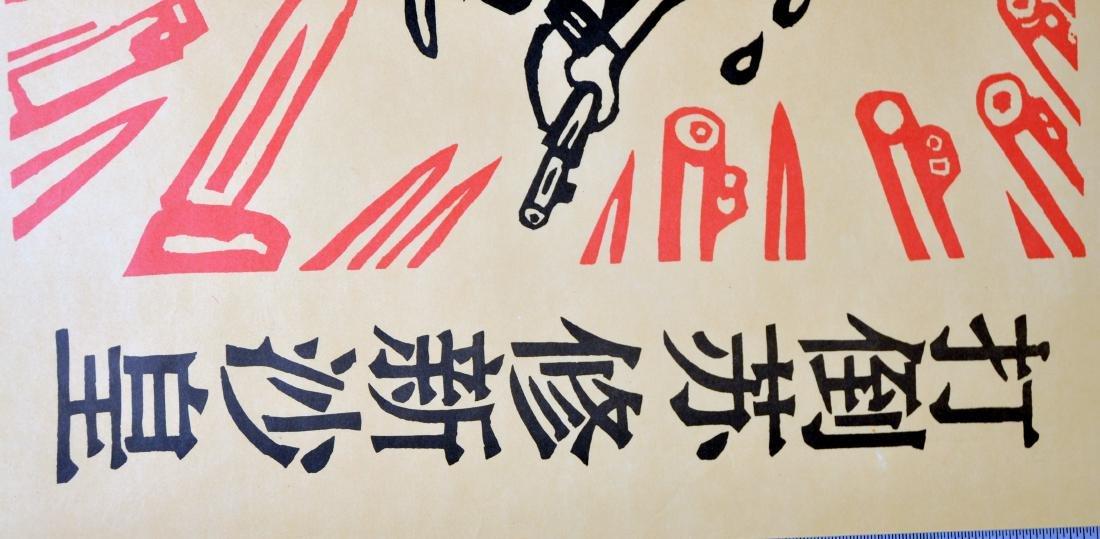 Chinese anti propaganda poster 1969 - 4