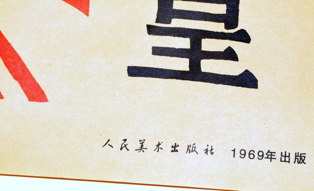 Chinese anti propaganda poster 1969 - 5