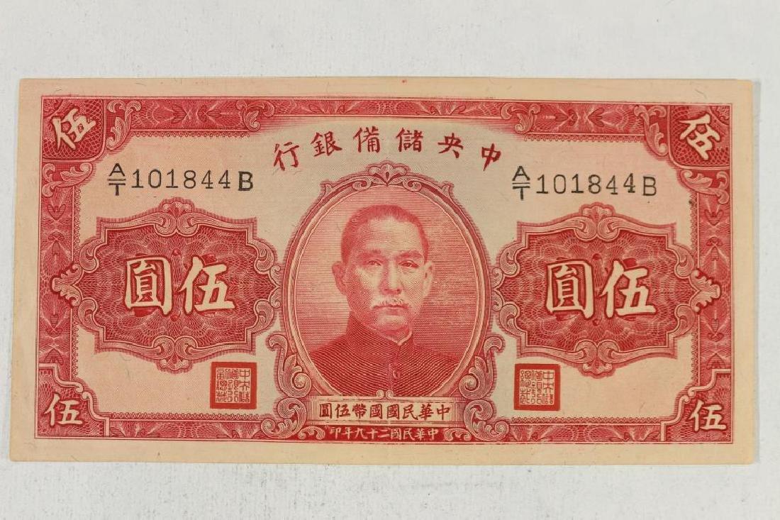 1940 CHINA 5 YUAN BILL