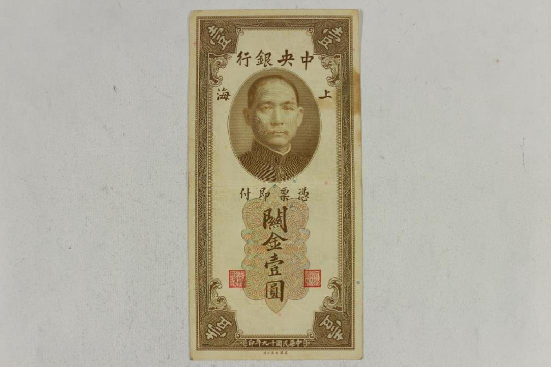 1930 CHINA 1 GOLD UNIT CURRENCY