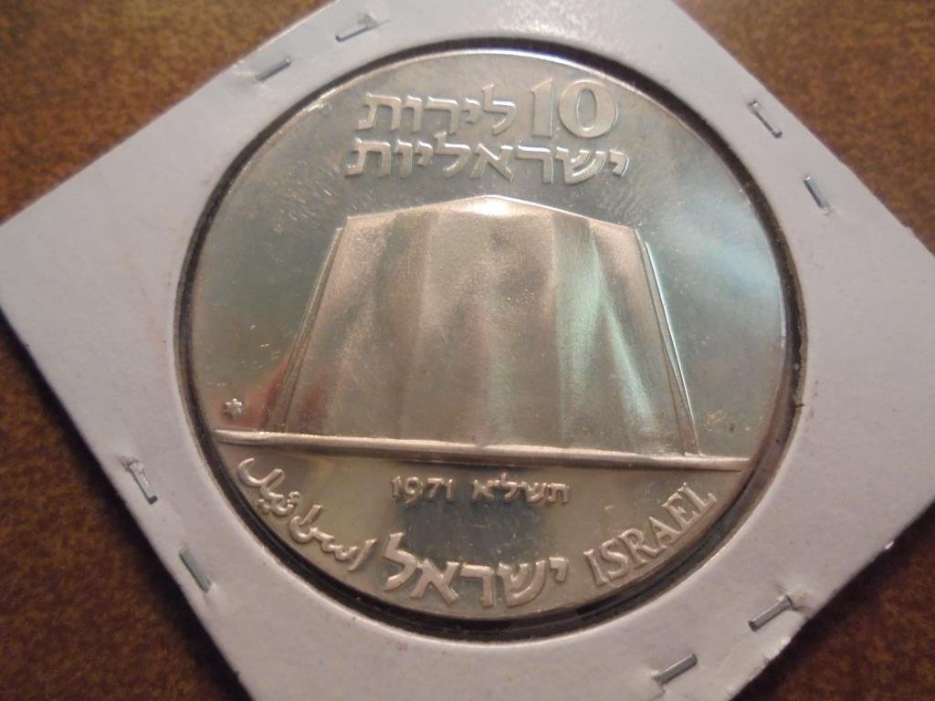1971 ISRAEL SILVER PROOF 10 LIROT .7523 OZ. ASW