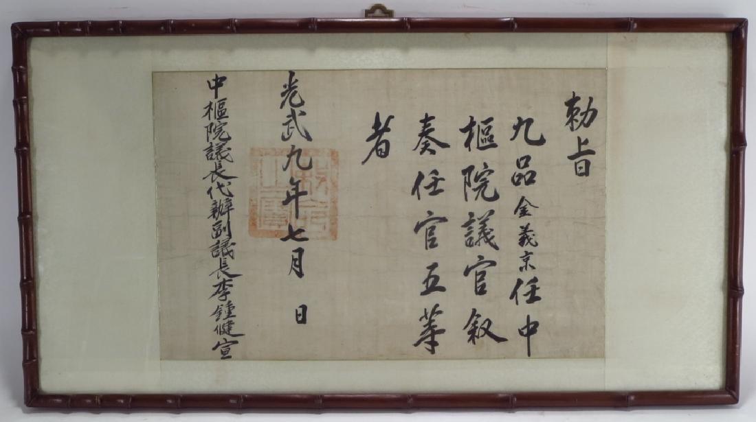 Korean Imperial Edict to Kim Ye-Kyung,1905