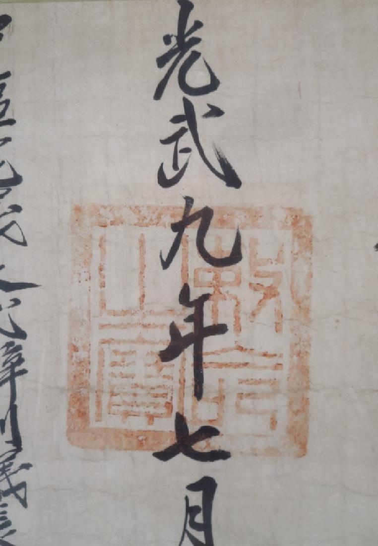 Korean Imperial Edict to Kim Ye-Kyung,1905 - 2