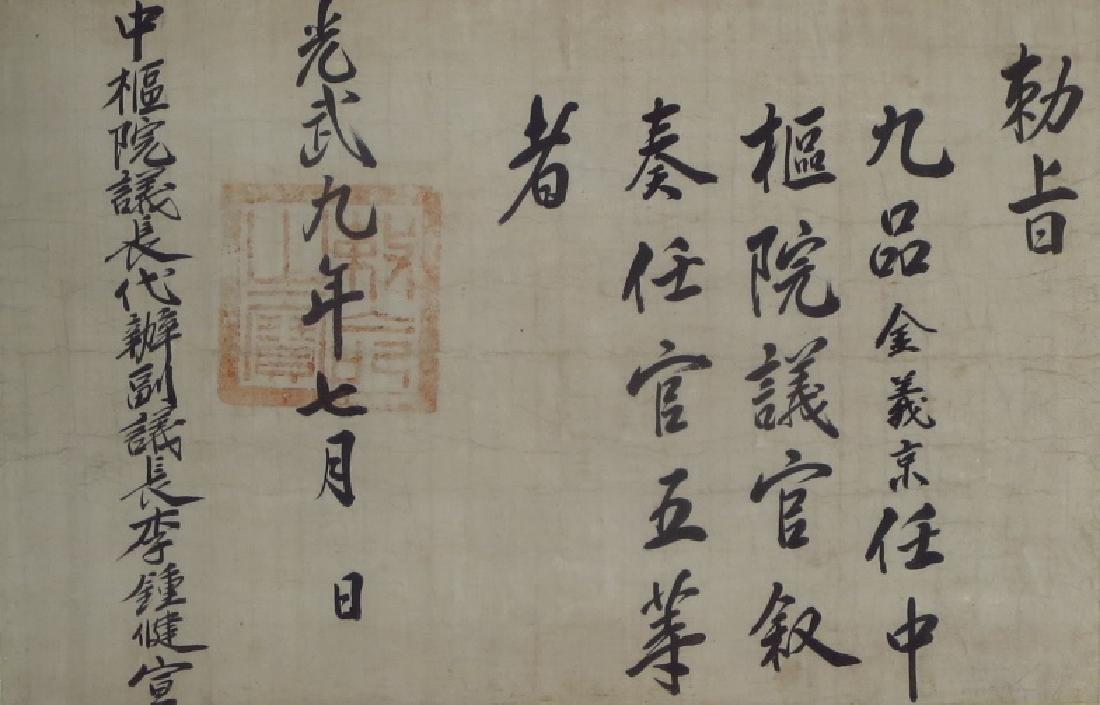 Korean Imperial Edict to Kim Ye-Kyung,1905 - 5