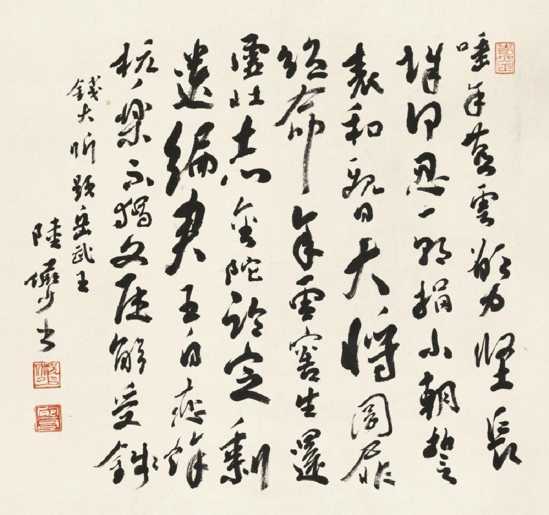 LU YANSHAO   Calligraphy