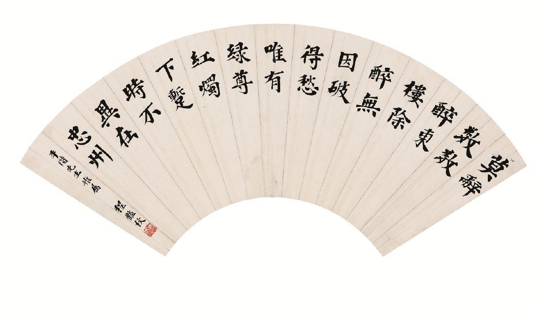 CHENG YAN QIU CALLIGRAPHY FAN