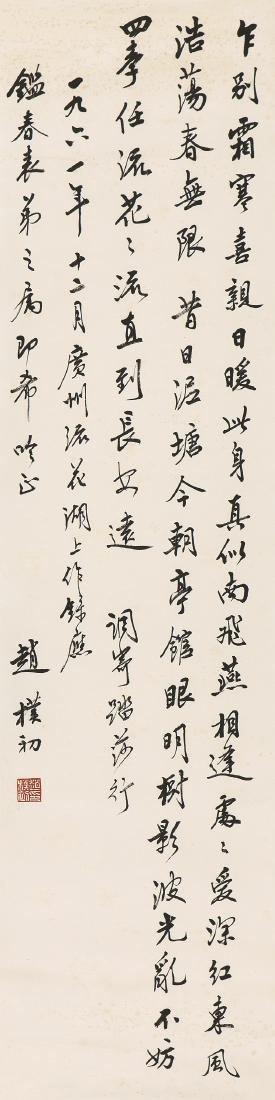 ZHAO PU CHU CALLIGRAPHY