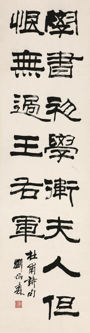 LIU BIN SENG CALLIGRAPHY