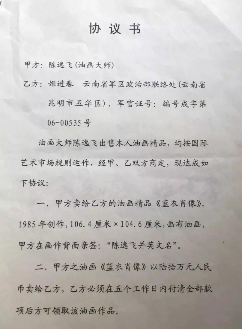 CHEN YI FEI OIL PAINTING - 3