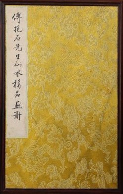 Signed Fu Baoshi, A Ink and Water Colors Album
