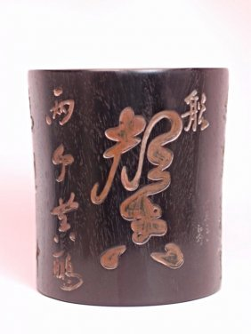 Chinese Wooden Brushpot