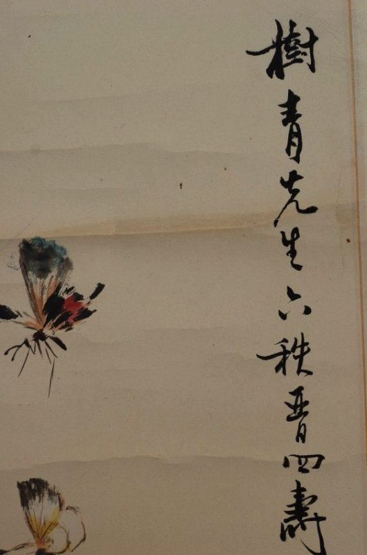A Chinese water color Scroll Painting - 2