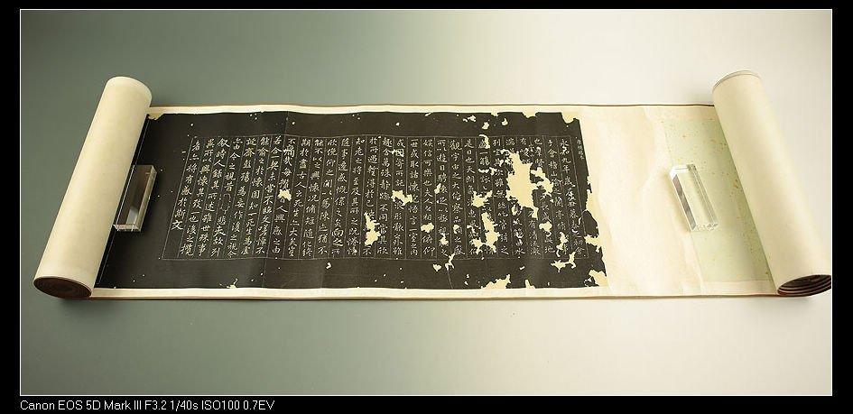 """Chinese Picture Scroll : Reproduction """"Figure Scenery"""" - 2"""