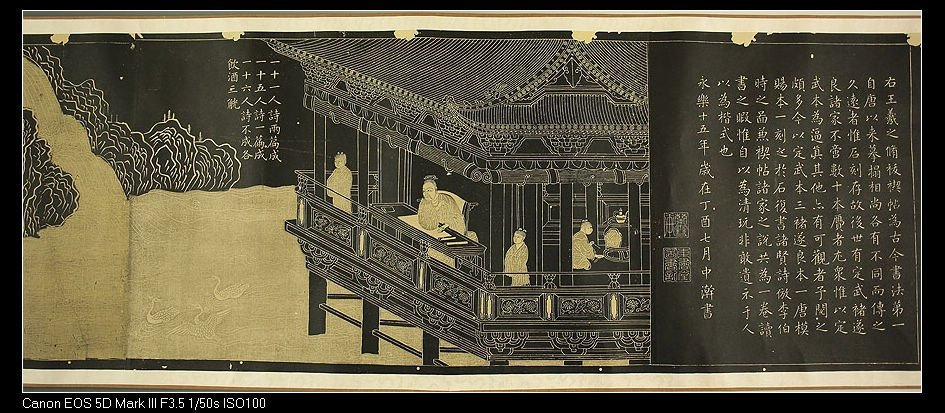 """Chinese Picture Scroll : Reproduction """"Figure Scenery"""" - 4"""