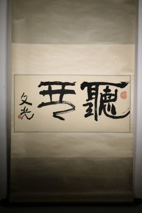 A Chinese Scroll of Calligraphy