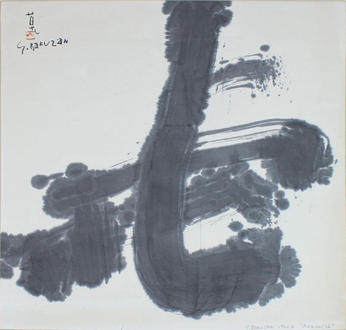 Bakuzan Sakaki (1926-2010) Japan (two) - 2